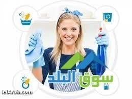 shrk-alkhbraaa-lkhdmat-tntyf-alshkk-oalksor-0796556043-big-2