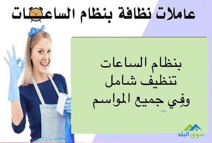 shrk-alkhbraaa-lkhdmat-tntyf-alshkk-oalksor-0796556043-big-0