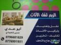 shrk-nkl-athath-balardn-afdl-alasaaar0796681829-small-0