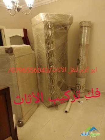0796556043shrk-alkhbraaa-lnkl-alathath-almnzl-big-0