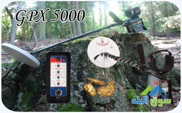 ghaz-gpx5000-lkshf-alaamlat-althhby-big-1