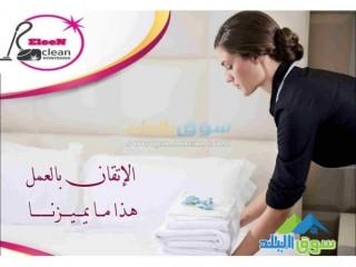 شركة هند لخدمات تنظيف المنزل والمكاتب /0791892219/