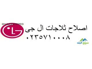 مركز صيانة ال جى كفر الشيخ 01283377353 | توكيل غسالات ال جى دسوق | 01154008110 عروض اصلاح ال جى فوه lg