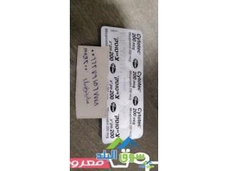 بيع حبوب اجهاض الحمل سايتوتيك في الاردن تسليم يد بيد لطلب00962791567778