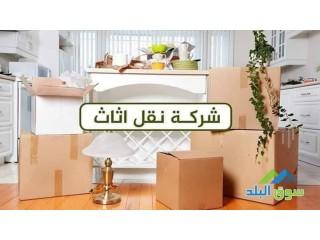 شركة نقل اثاث بالأردن 0797299376
