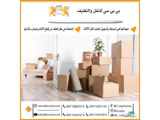 نقل وتغليف وتخزين الاثاث في دبي 00971544995090