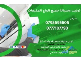 فني صيانة مكيفات عين الباشا 0795695605 تركيب جميع انواع المكيفات