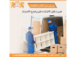 افضل شركة نقل اثاث في دبي الامارات00971544995090