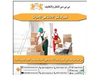 نقل اثاث في الإمارات - فك تغليف نقل وتركيب الاثاث00971544995090