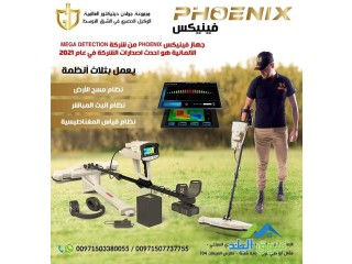 فينيكس Phoenix جهاز كشف الذهب التصويري ثلاثي الابعاد 2021