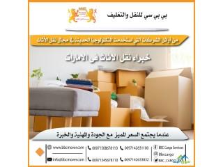 بي بي سي لنقل وتخزين الاثاث في الامارات 00971544995090