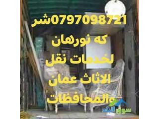 خدمات نورهان لنقل الأثاث//0797098721