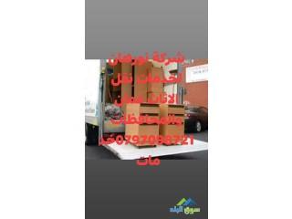 0797098721خدمات. نورهان للنقل وتركيب كافة الاثاث المنزلي عمان كافة المحافظات