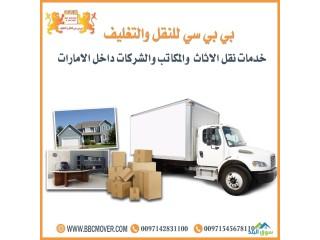 نقل اثاث في دبي00971544995090