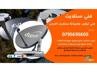 فني ستلايت عمان 0795695605 فني تركيب ستلايت وصيانة رسيرفرات