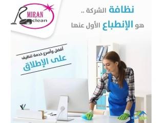 التنظيف المنزلي العميق اليومي .. بس مع ميران كلين