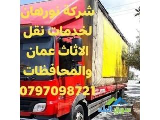 شركة نورهان لنقل الاثاث عمان والمحافظات الاخرى 0797098721