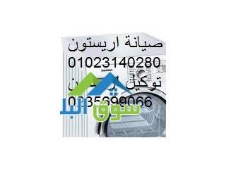 تليفون مركز صيانة اريستون التجمع الاول 0235699066 رقم ثلاجات اريستون القاهرة