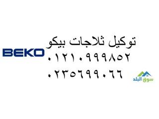 تليفون مركز صيانة بيكو التجمع الاول 0235682820 رقم ثلاجات بيكو التجمع الاول