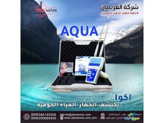 جهاز اكوا الاستشعاري لكشف المياه الجوفيه