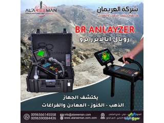 رويال انالايزر برو احدث جهاز تصويري للكشف عن الدفائن