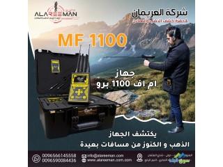جهاز ام اف 1100 برو الاستشعاري لكشف الكنوز والدفائن