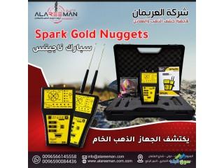 كشف الذهب الخام جهاز سبارك ناجيتس الاستشعاري