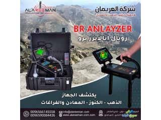 جهاز رويال انالايزر برو التصويري لكشف الدفائن والكنوز