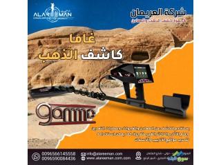 جهاز اجاكس غاما التصويري لكشف الدفائن والكنوز