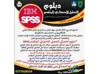في الجامعة الأردنية الآن . دبلوم إدارة المشاريع الاحترافية PMP , + SPSS