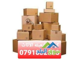 شركة نقل أثاث في الاردن شركه نقل عفش شركه الحياه 0791832883