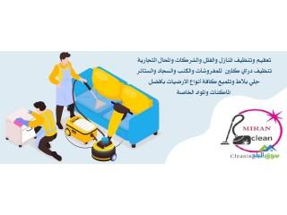 نوفر خدمات التنظيف الشاملة لتنظيف الشقق بعد الدهان افضل معدات