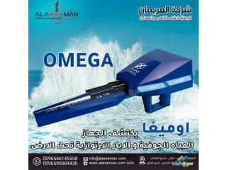 جهاز اجاكس اوميغا الاستشعاري لكشف المياه الجوفيه