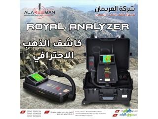 جهاز رويال انالايزر برو التصويري 2021