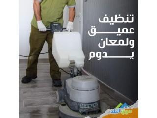مختصون في خدمات التنظيف لكافة المباني