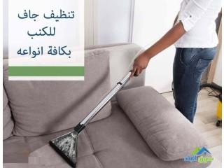 تنظيف احترافي للكنب فرش واثاث - والستائر