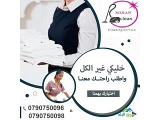 رمضان عالأبواب وانتِ أكيد بحاجة مساعدة تقوم معك بشغل البيت