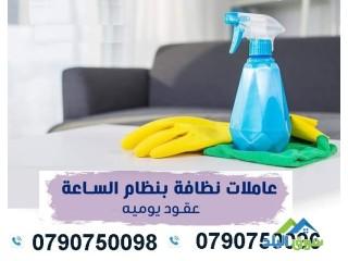 معنا بتحافظي على منزلك دايما نظيف ومرتب