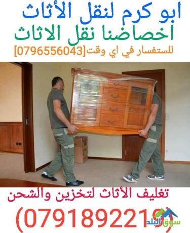 shrk-alkhbraaa-lnkl-alathath-almnzl0796556043-big-3