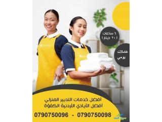 نحن شركة خدمات التنظيف نقدم أداء احترافيا وعملا متقنا وبأسعار منافسة