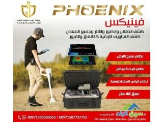جهاز كشف الذهب والمعادن الجديد كليا فينيكس Phoenix