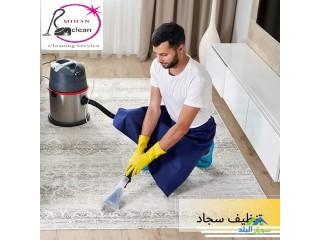 تنظيف شامل لاطقم الكنب والموكيت والسجاد بأحدث المعدات