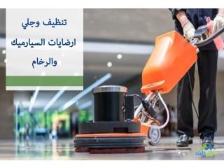 خدمة تنظيف الشقق من بعد الصيانة وتمليع البلاط بأقل الاسعار