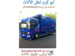 شركة الخبراء لنقل الأثاث المنزل0796556043