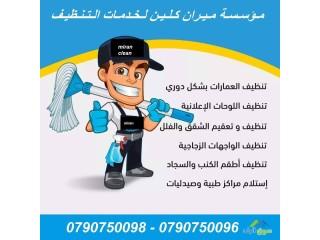 تنظيف الشقق من الداخل والخارج بعد الدهان وتلميع البلاط