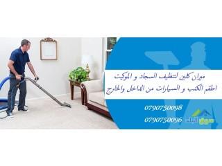 خدمة تنظيف الكنب و الموكيت و البرادي بإستخدام معدات مضمونة