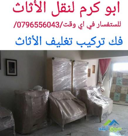 shrk-alkhbraaa-lnkl-alathath-almnzly-0796556043-big-3