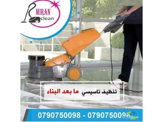 نقدم خدمات التنظيف الشاملة لكافة المباني بأحدث المعدات