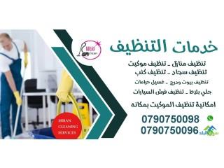 نوفر من اجلكم خدمات تنظيف الشقق و الكنب و السجاد افضل معدات