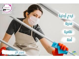 مع ميران ولا اشي رح يشغلك عن تنظيف بيتك